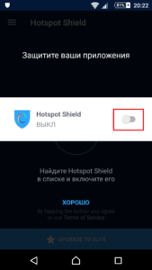 Hotspot-Shield-Android-Settings-00003-169x300.png