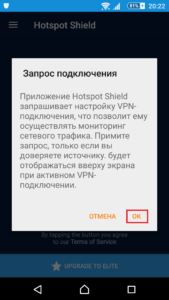Hotspot-Shield-Android-Settings-00007-169x300.png