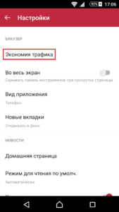 Opera-Android-Settings-00004-169x300.png