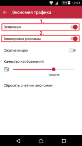 Opera-Android-Settings-00005-169x300.png