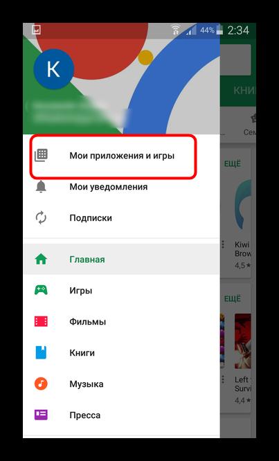Vyibrat-v-glavnom-menyu-Play-Market-prilozheniya-dlya-ruchnogo-obnovleniya-brauzera.png