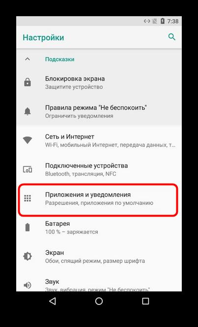 Vyibrat-Prilozheniya-i-uvedomleniya-dlya-vklyucheniya-ustanovki-iz-neizvestnyih-istochnikov.png
