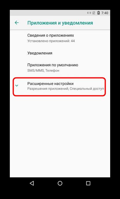 Vyibrat-rasshirennyie-nastroyki-prilozheniy-dlya-vklyucheniya-ustanovki-iz-neizvestnyih-istochnikov.png