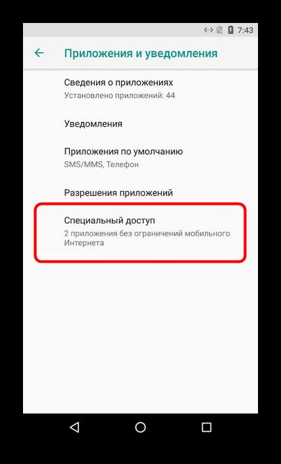 Vyibrat-spetsialnyiy-dostup-dlya-vyidachi-razresheniya-ustanavlivat-programmyi-iz-neizvestnyih-istochnikov.png