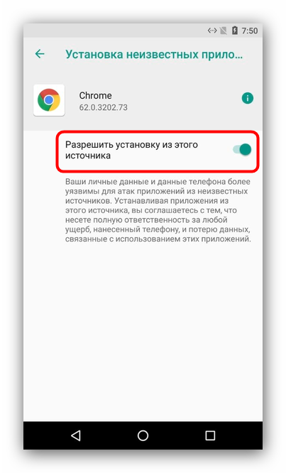 Vklyuchit-ustanovku-prilozheniy-iz-neizvestnyih-istochnikov-dlya-otdelnoy-programmyi.png