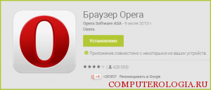 opera-browser-300x128.png