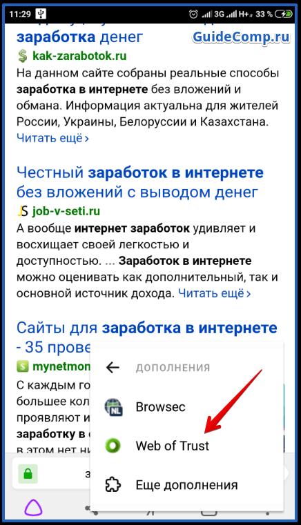 13-01-rasshirenie-wot-web-of-trust-dlya-yandex-brauzera-5.png