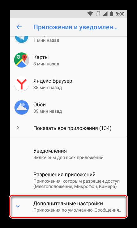 Dopolnitelnyie-nastroyki-prilozheniy-v-Android.png