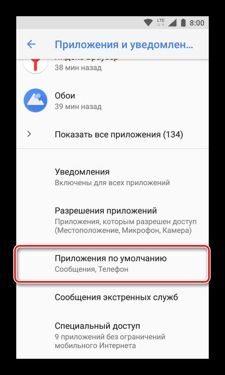 Prilozheniya-po-umolchaniyu-v-nastroykah-Android.png