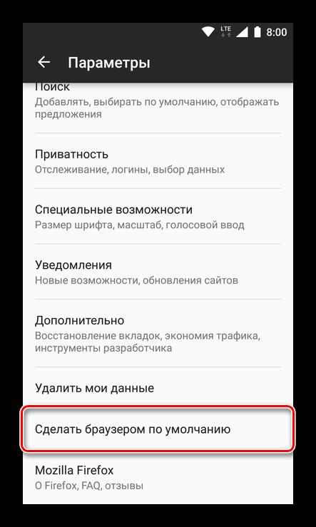Sdelat-Mozilla-Firefox-brauzerom-po-umolchaniyu-v-Android.png