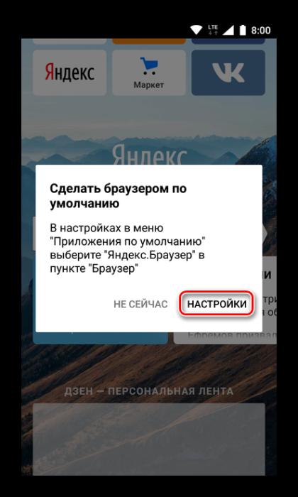 Perehod-iz-brauzera-k-nastroykam-prilozheniy-po-umolchaniyu-na-Android.png