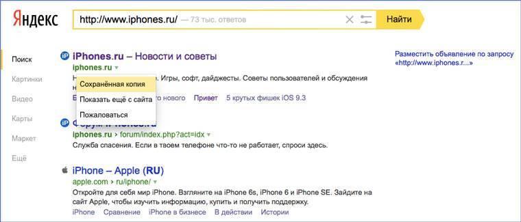 yandex_cache.jpg
