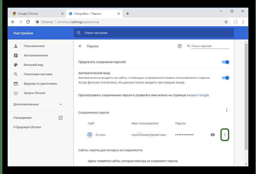 Vyzov-kontekstnogo-menyu-v-nastrojkah-Google-Chrome.png