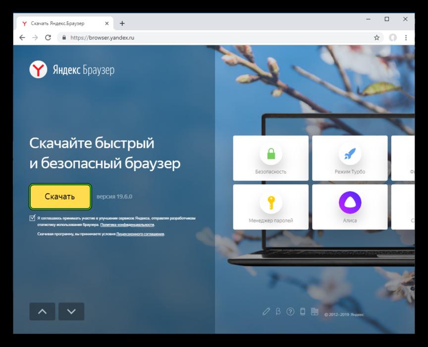 Skachat-poslednyuyu-versiyu-YAndeks.Brauzera-s-ofitsialnogo-sajta-dlya-Windows.png