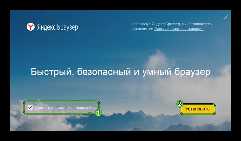 Ustanovit-YAndeks.Brauzer-dlya-Windows.png