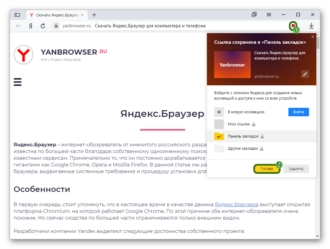 Dobavit-sajt-v-zakladki-v-YAndeks.Brauzere.png