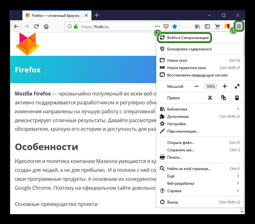 Punkt-Vojti-v-Sinhronizatsiyu-v-menyu-brauzera-Firefox.png