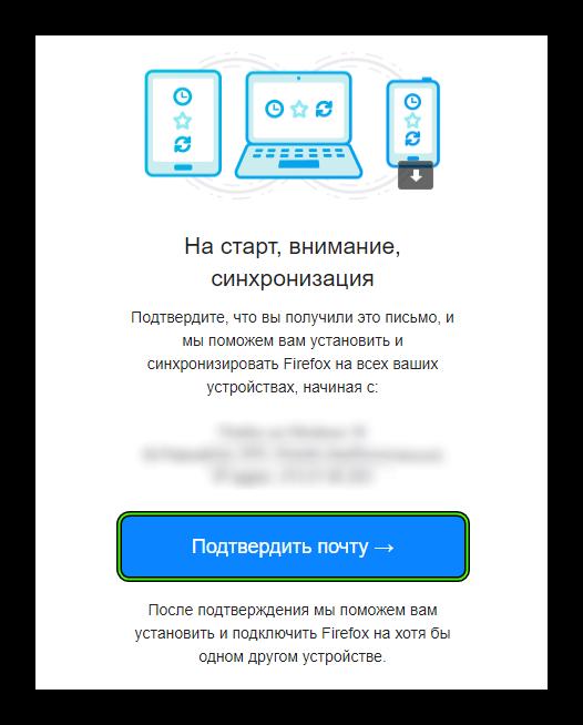 Podtverdit-pochtu-dlya-zaversheniya-registratsii-Firefox.png