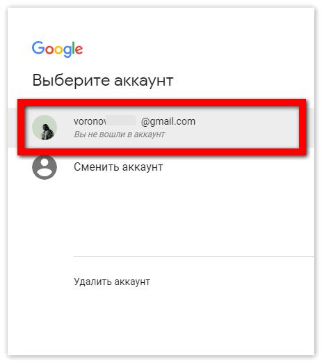 zajti-v-gugl-akkaunt.png