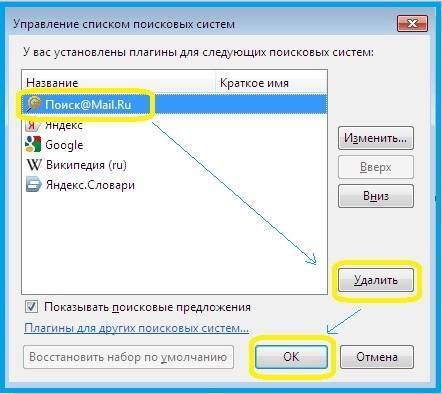 udalyaem_poisk_mail.ru.jpg