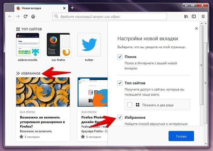 Избранное на экспресс-панели Firefox