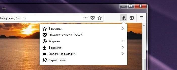 Выпадающее меню Firefox без последнего избранного