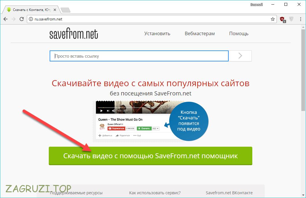 knopka-skachivaniya-savefrom.net_.png