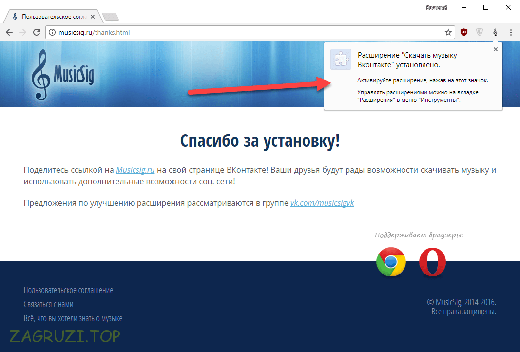 uvedomlenie-ob-uspeshnoy-ustanovke.png