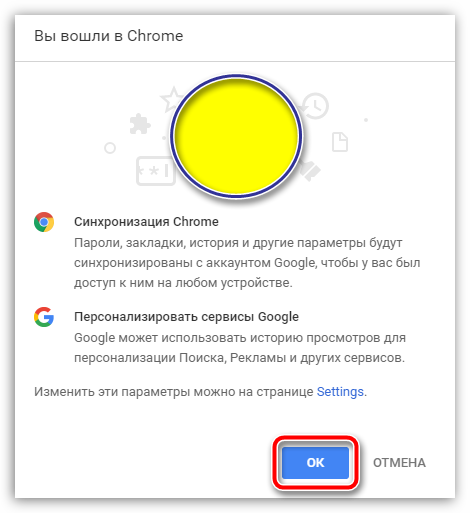 Kak-sinhronizirovat-zakladki-Google-Chrome-4.png