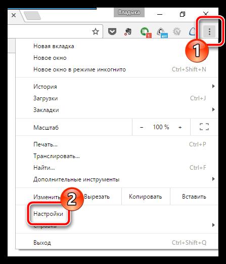 Kak-sinhronizirovat-zakladki-Google-Chrome-5.png