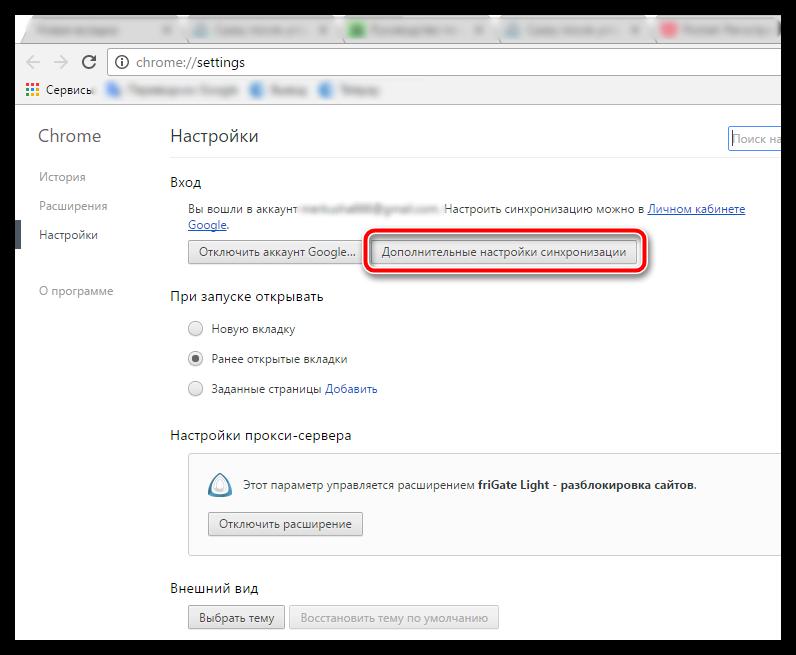 Kak-sinhronizirovat-zakladki-Google-Chrome-6.png