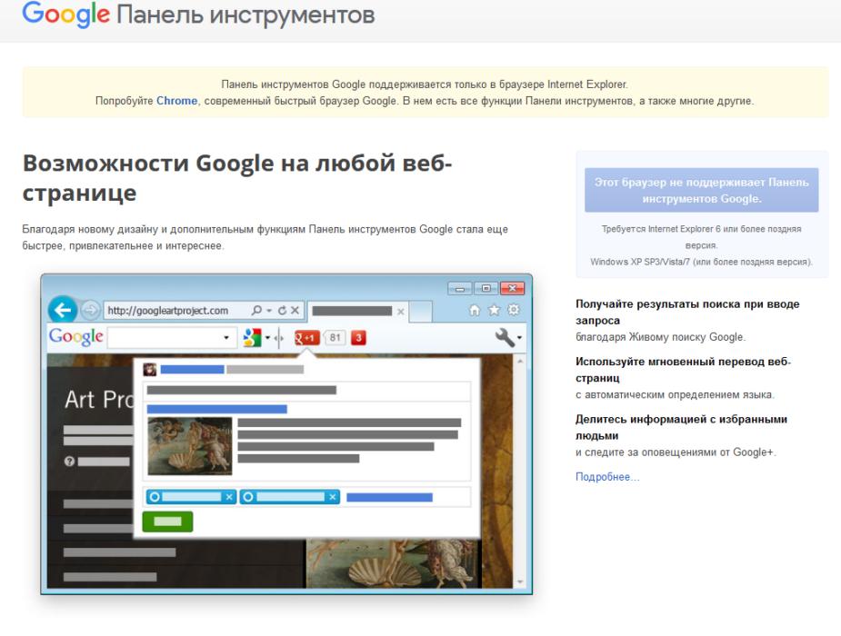 Google-Toolbar-for-Internet-Explorer-что-это-за-программа.png