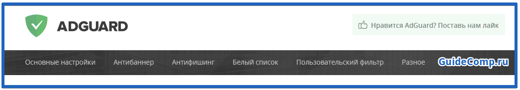 30-05-adguard-v-yandex-brauzere-15.png