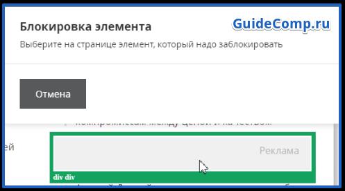 30-05-adguard-v-yandex-brauzere-17.png