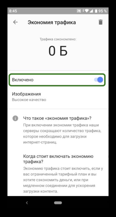 Aktivatsiya-optsii-Ekonomiya-trafika-v-okne-nastroek-brauzera-Opera-dlya-Android.png