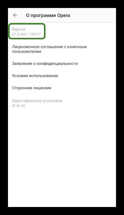Informatsii-o-standartnoj-versii-Opera-dlya-Android.png