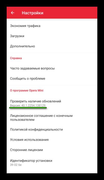 Svedenie-o-versii-prilozheniya-v-nastrojkah-Opera-Mini-dlya-Android.png