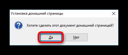 Podtverzhdenie-ustanovki-domashney-stranitsyi-v-Firefox.png