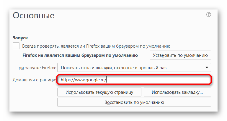 Ukazyivaem-adres-domashney-stranitsyi-v-nastroykah-Firefox.png