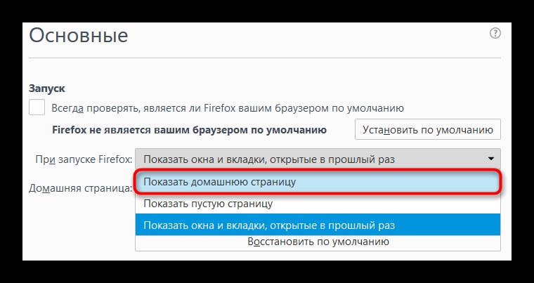 Nastroyka-zapuska-Firefox-so-stranitsyi-Google.png