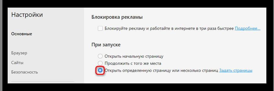 Osnovnyie-nastroyki-brauzera-Opera.png