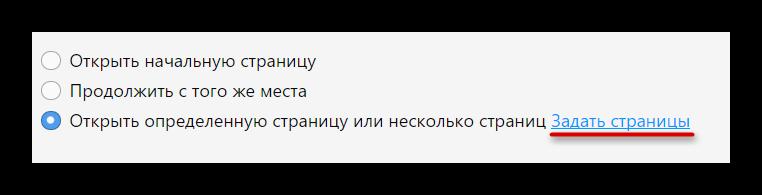 Perehodim-k-ustanovke-startovoy-stranitsyi-v-Opera.png