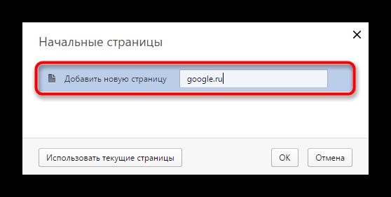 Dobavlenie-Google-v-spisok-nachalnyih-stranits-Opera.png
