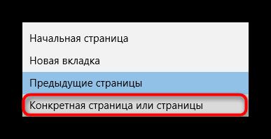 Nachalo-izmeneniya-startovoy-stranitsyi-Edge.png