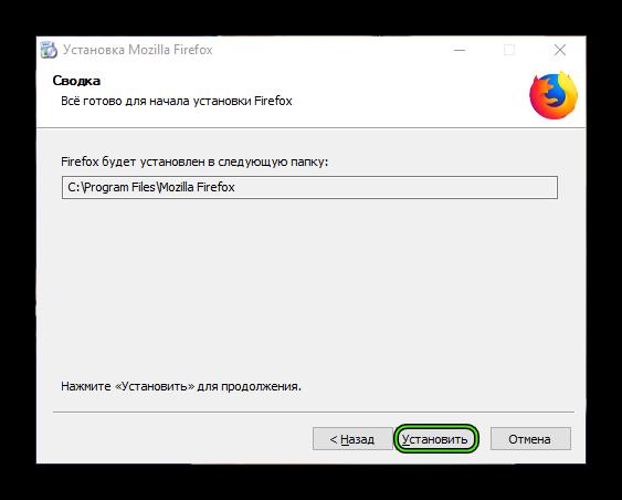Ustanovit-Firefox-ESR-dlya-Windows.png