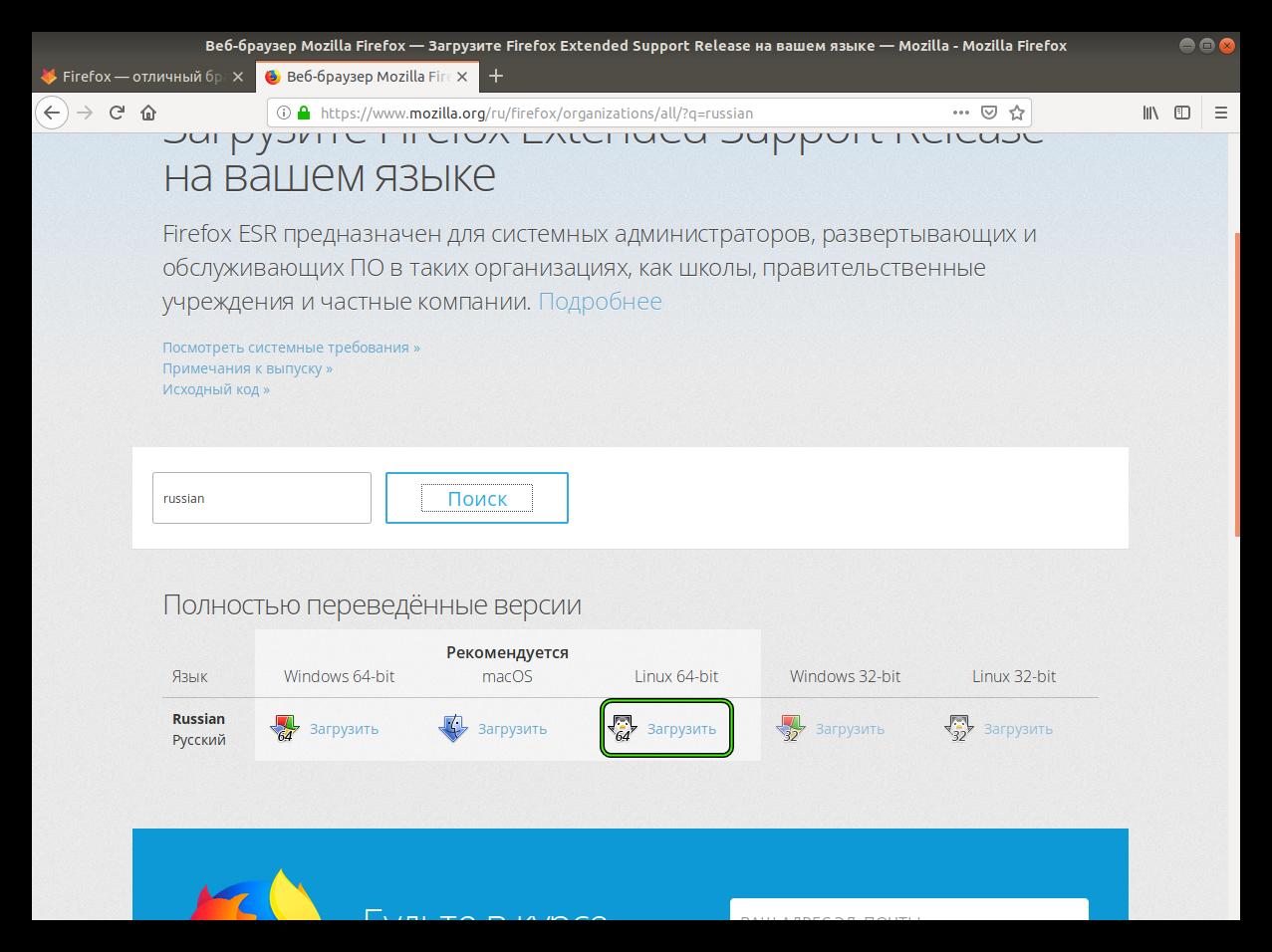 Skachat-poslednyuyu-versiyu-Firefox-ESR-dlya-Linux.png