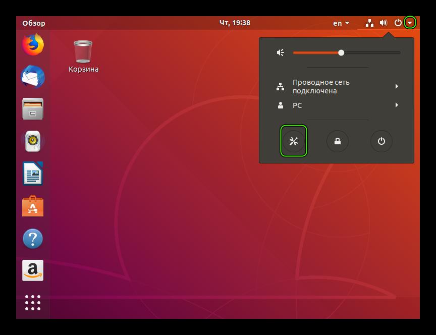 Perehod-k-parametram-Ubuntu.png