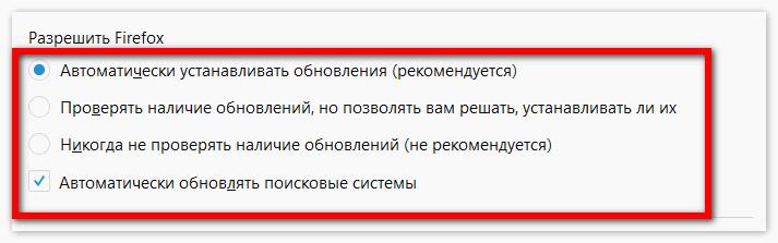 razreshit-avtomaticheskoe-obnovlenie.png