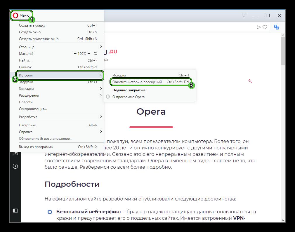 Punkt-Ochistit-istoriyu-poseshhenij-v-osnovnom-menyu-iz-brauzera-Opera.png