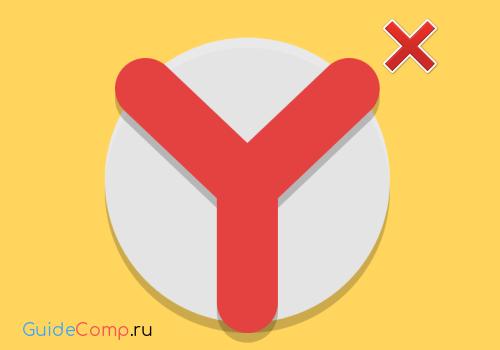 04-12-pochemu-yandex-brauzer-otkryvaetsya-sam-po-sebe-0.png